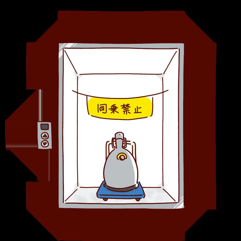液体窒素をエレベーターで運搬している。同乗禁止